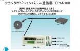 cpm-100パルス逓倍器