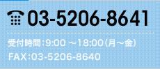 03-5206-8641 受付時間:9:00~18:00(月~金) FAX:03-5206-8640