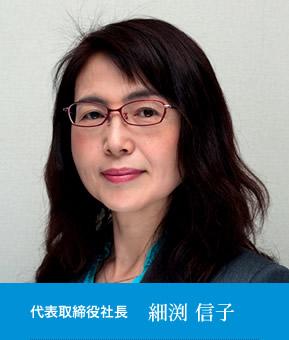 代表取締役社長 細渕 信子